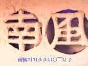 南風コイコイ彡彡L(○ ̄L)♪