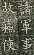 北星学園大学 書道部☆★