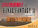 【FFXI】FF11 -復活&復帰組-