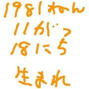 昭和56年11月18日生まれ