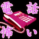 電話が怖い