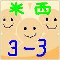 米西さわやか3組 (2007年卒)