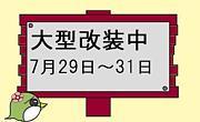 【非公式攻略】楽園生活ひつじ村