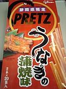 静岡県のうなぎ屋さん 鰻 ウナギ