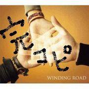 WINDING ROAD完コピ