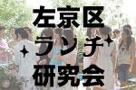 左京区ランチ研究会