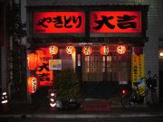 やきとり大吉 東北沢店