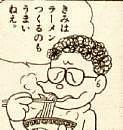 山陰ラーメン王国〜米子鳥取松江