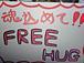 FREE★HUGS 神奈川支部