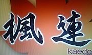 阿波踊り 楓連