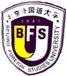 北愛会(北京外国語大学)