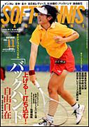 ソフトテニス(for gay)