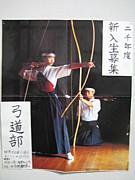 大阪教育大学弓道部