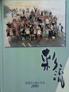 2001卒業西小学校6-1コミュ
