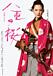 2013年NHK大河ドラマ  八重の桜