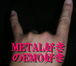 METAL好きのEMO好き