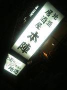 地酒・居酒屋  本陣 (別館)