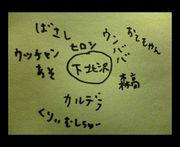 下北沢近辺(世田谷)に住む熊本人