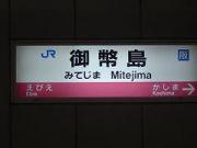 御幣島(みてじま)駅