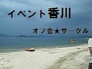 イベント香川★オフ会サークル