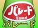 パレード(駄菓子屋飲料)