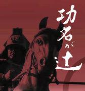 NHK大河ドラマ「功名が辻」