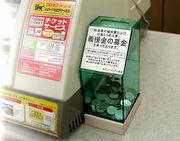 10円未満つり銭募金運動