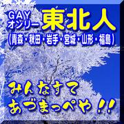 東北人専(Gay-Only)