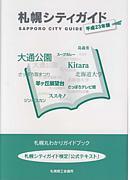 札幌シティガイド検定
