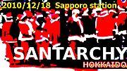 サンターキー(HOKKAIDO JAPAN)