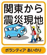 関東近郊から震災ボランティア