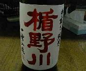 航空日本酒会
