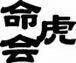 命虎会(いのこかい)