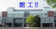 茨城県立下館工業高等学校