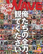 ファミ通WaveDVD