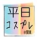 平日コスプレ@関東