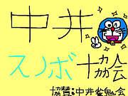 ★中井スノボ協会★