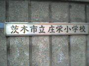 茨木市立庄栄小学校