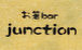 お箸bar junction