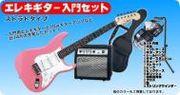 安いギター(楽器)で何が悪い