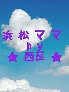 浜松ママ☆by西区