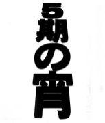 ●東京NSC5期生を見守る会●