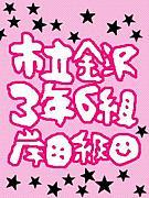 金沢高校57期3—6大集合!