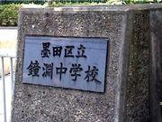 ☆墨田区立鐘淵中学校☆