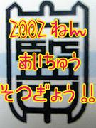 藍中 '02 卒業生