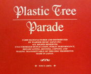空白の日/Plastic Tree