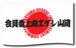 岡山レゲエ&B-MUSIC向上委員会
