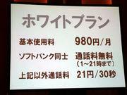 SoftBank ホワイトプラン
