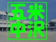 米沢市立第五中学校