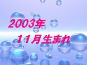 ★☆ 2003年11月生まれ ☆★